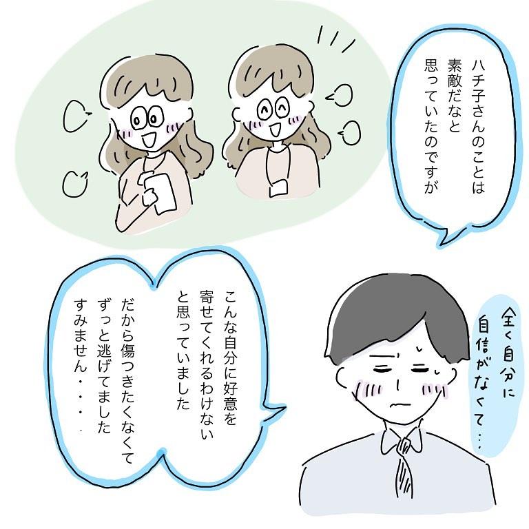 manga.8ko_129401127_128504725709156_3575820071060592444_n