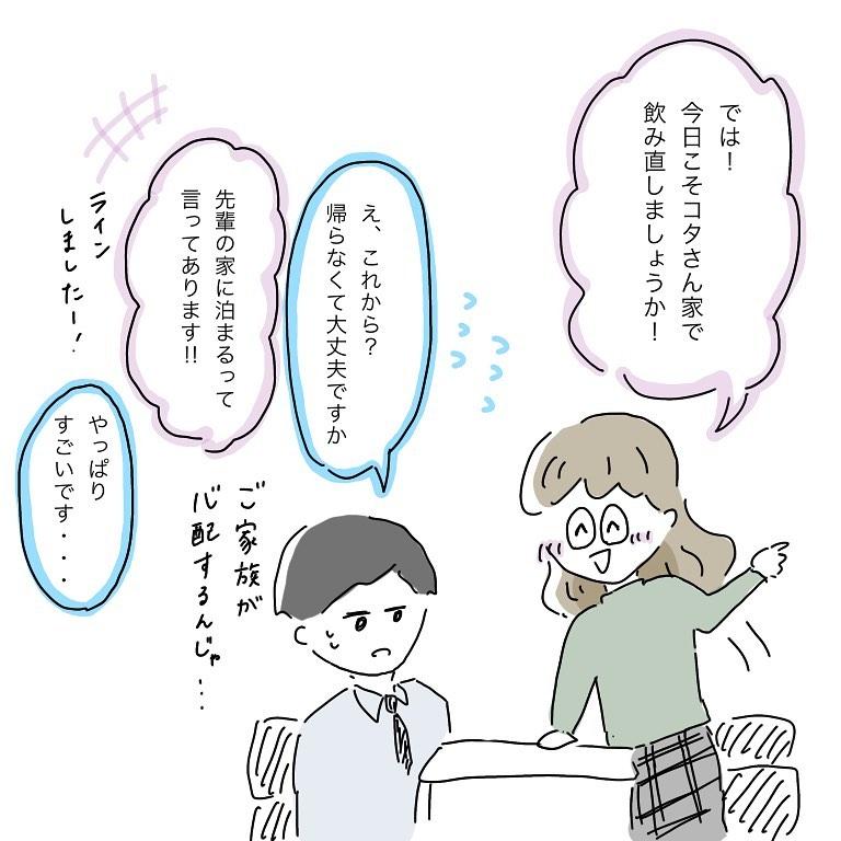 manga.8ko_129381242_1237308933319396_944992747839994531_n