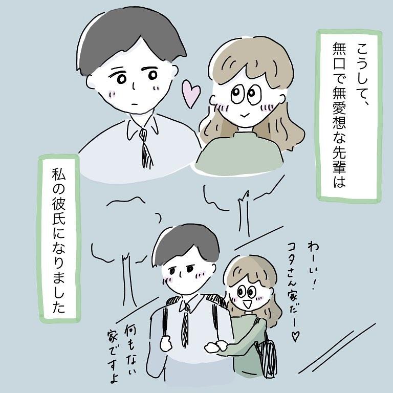 manga.8ko_129277410_209964477306215_1345076930990812142_n