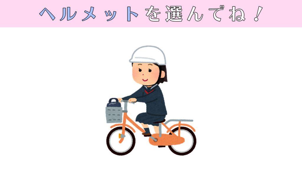 helmetTOP