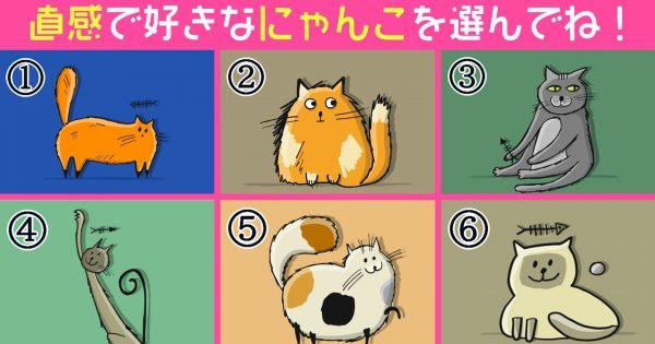 にゃんこ 猫 恋心 ポイント 心理テスト