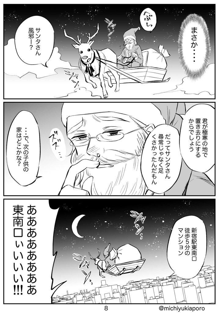 クリスマスの夜2-4