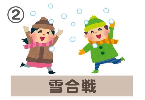 雪 ウィンタースポーツ 伝説 生き物 心理テスト 雪合戦