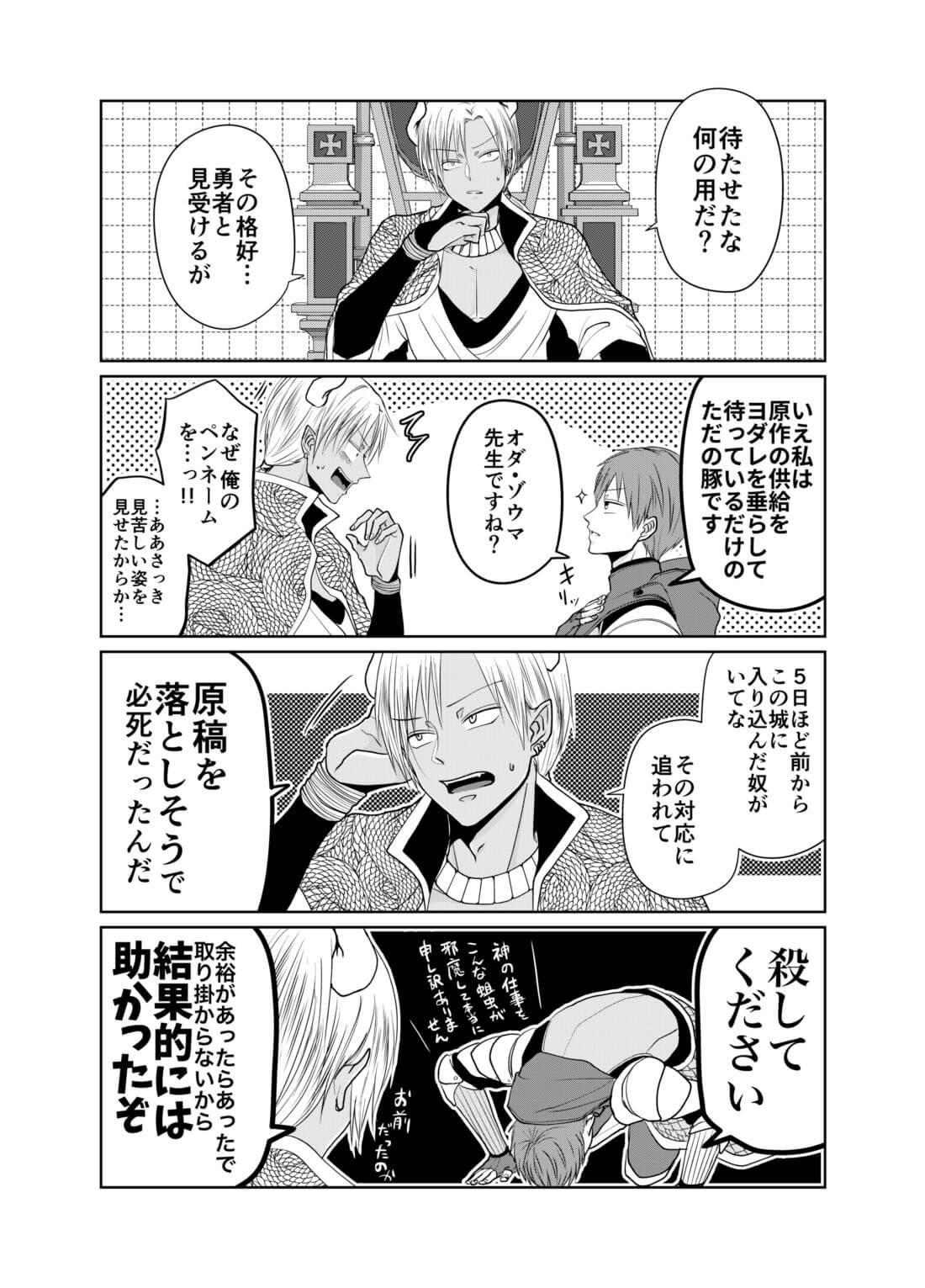 漫画家魔王とオタク勇者の話03