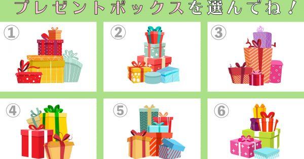 【心理テスト】あなたの「贈り物センス」の良さを診断!プレゼント性格テスト