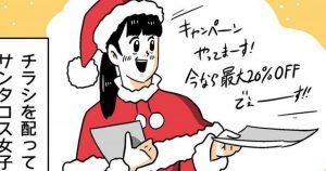 クリスマスの「自分気持ち悪いなと思う瞬間」に吹いたwww
