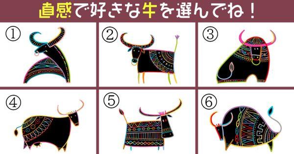 【心理テスト】直感で選んだ牛で、あなたの性格の「突進力」がわかります