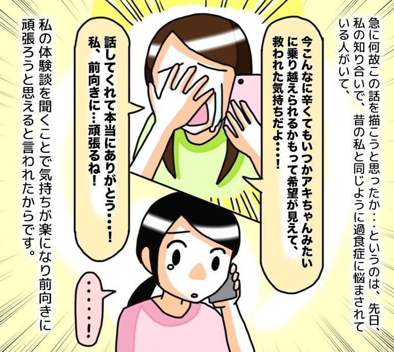watanabe_aki_100959730_575894666262010_4597479778157486862_n