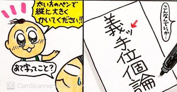 【まさかの結末】タイで「私の名前を漢字にして」と頼まれた結果…?