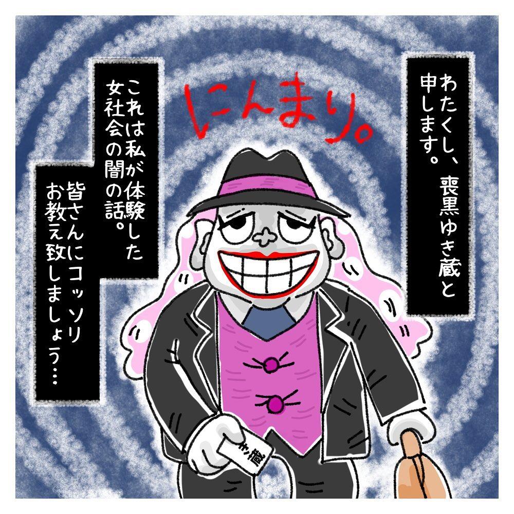 yuki_zo_08_119078104_794601394619110_2608755041569144403_n