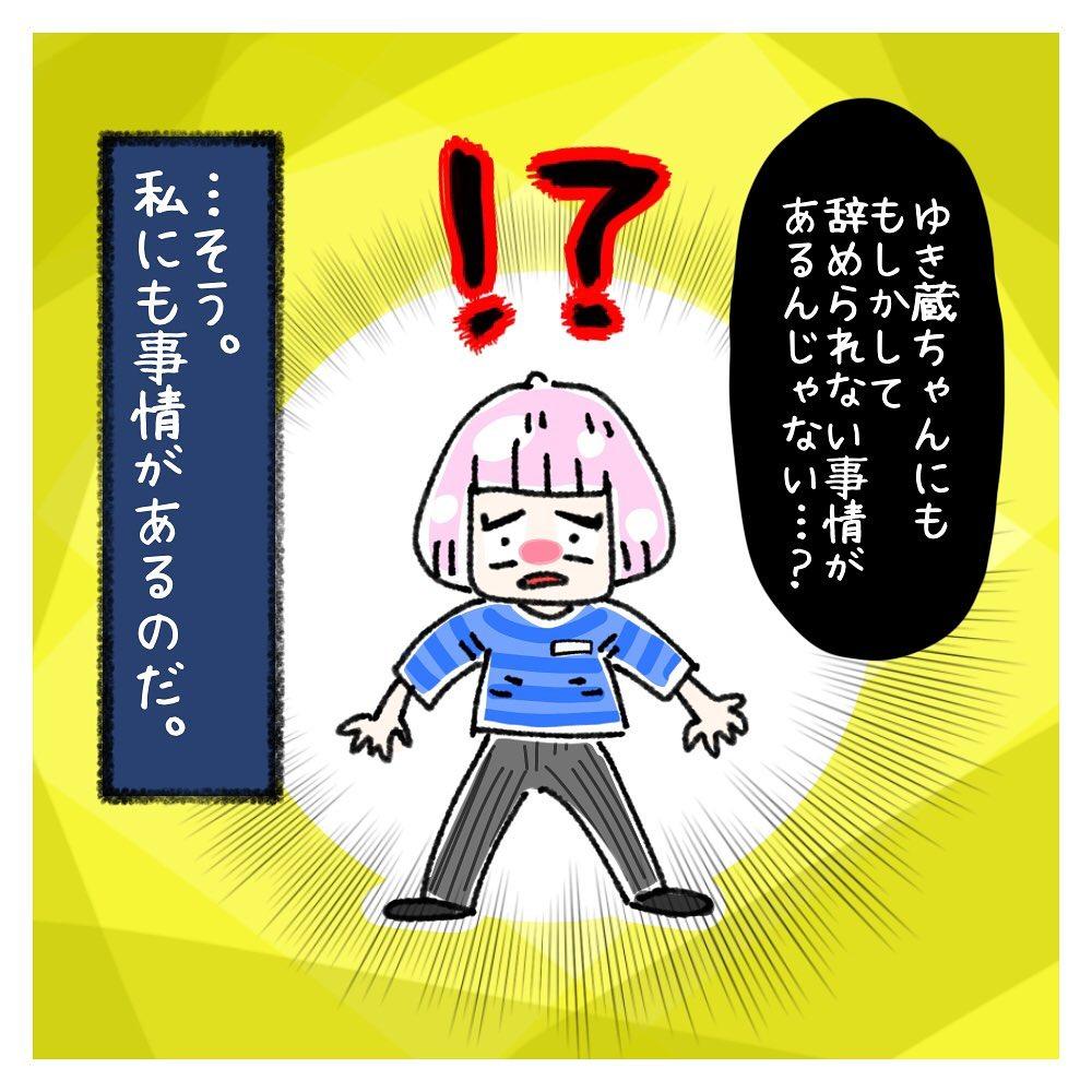 yuki_zo_08_120203094_376101436893300_1340359947639220482_n