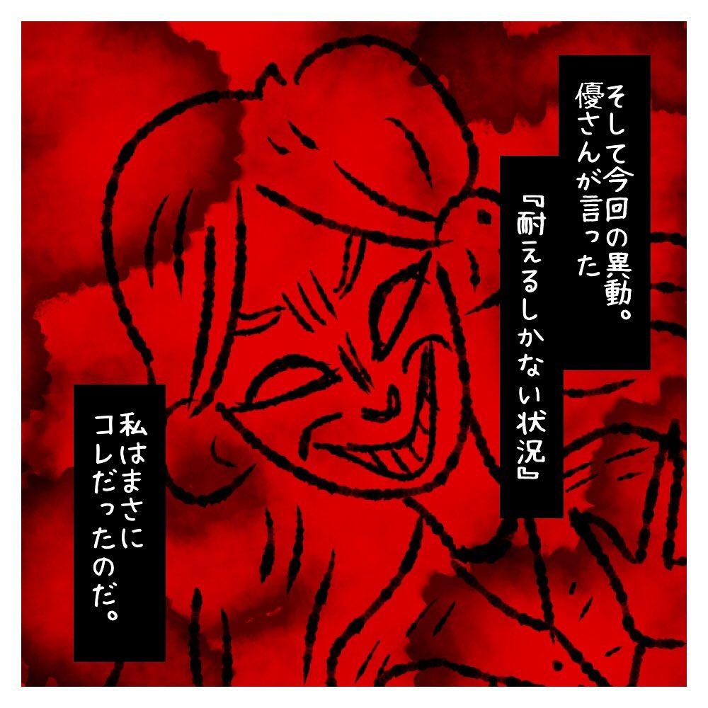 yuki_zo_08_120195946_578593882906218_8692409481429523575_n