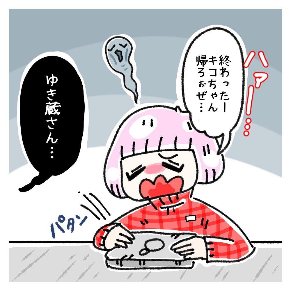 yuki_zo_08_120743745_187373909561163_7228937911664356353_n
