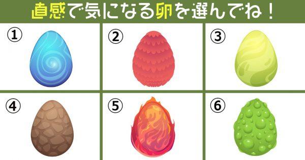 【心理テスト】気になる怪しい卵の中には…あなたの「性格」が詰まっています!