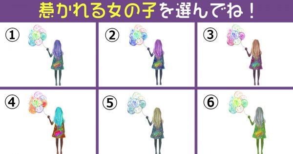 【心理テスト】風船を持った子が届ける、あなたの「性格へのレビュー」