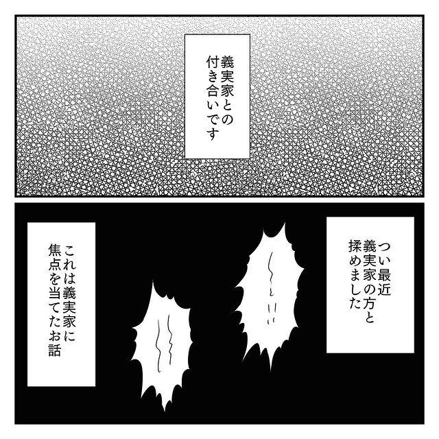 miyuki_nikki1_122243731_222128149243392_8529993011727160630_n