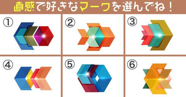 【心理テスト】直感で選んだマークが教える、あなたの「7つの性格」