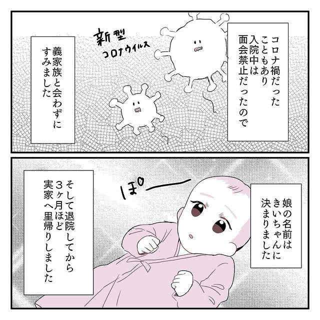 miyuki_nikki1_125834104_154180999739673_4890083359896447150_n