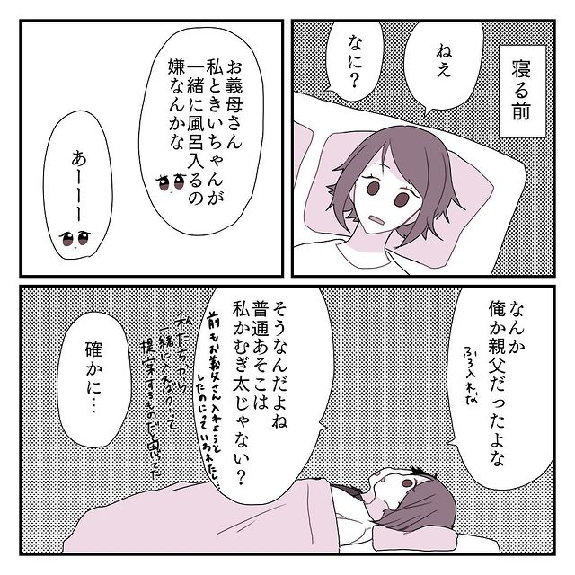 miyuki_nikki1_128219698_848628995936300_6180266397398583754_n
