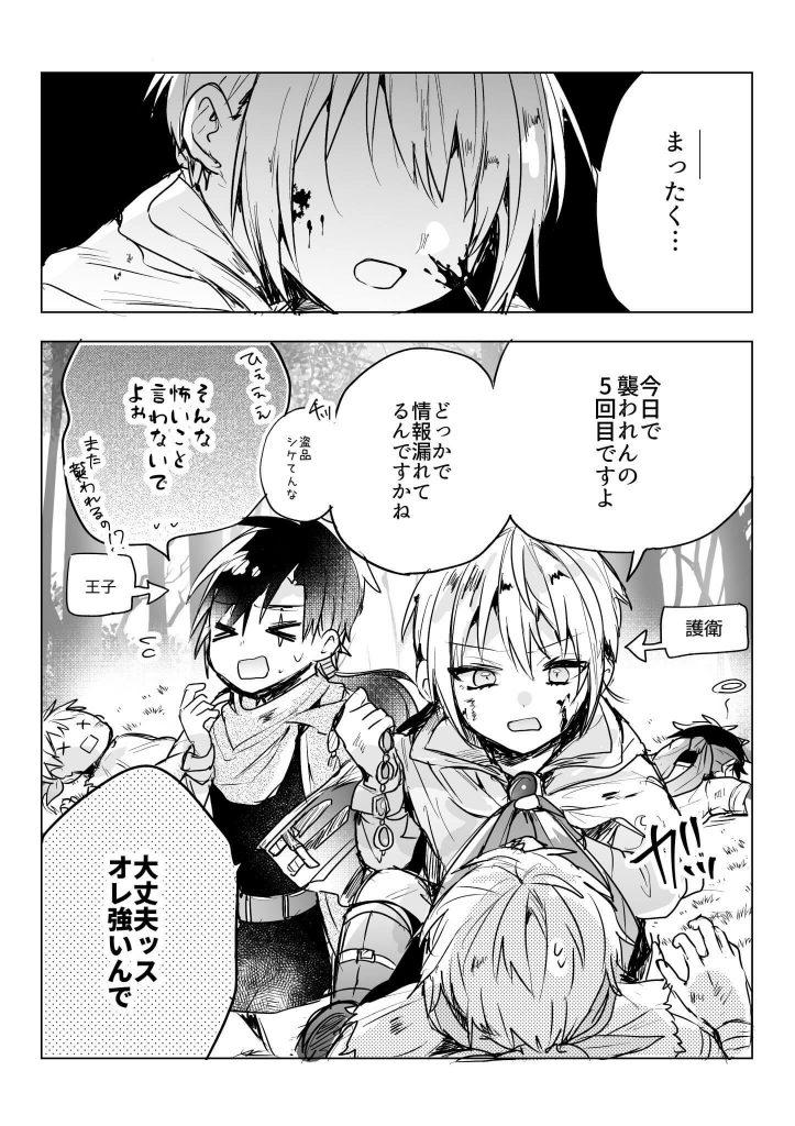 王子と護衛1-2