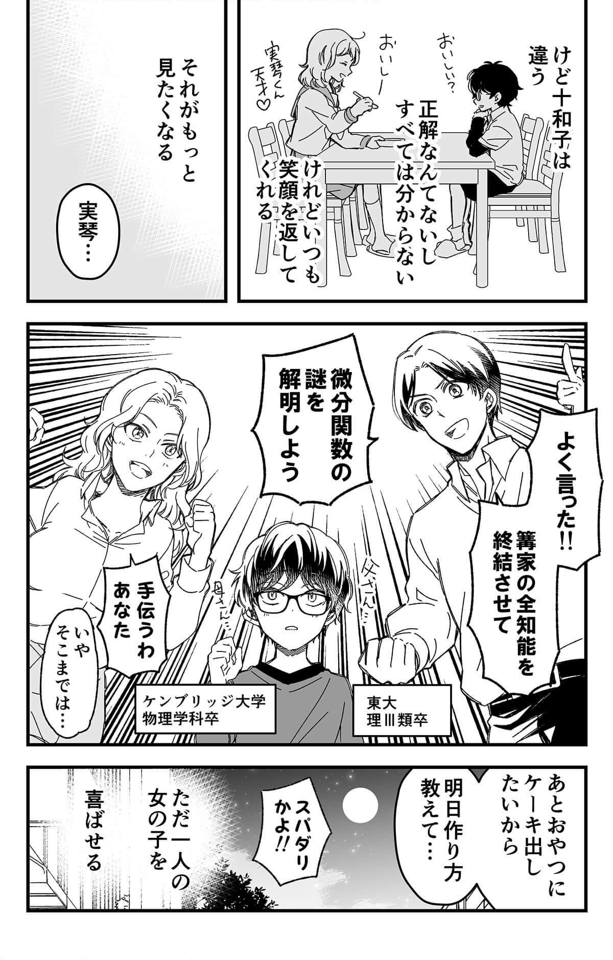 トナリのイケショタくん3-4