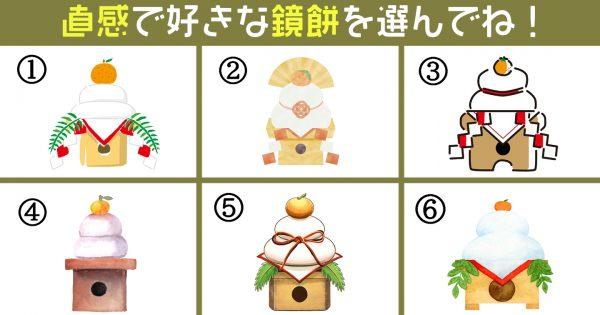 鏡餅 トキメキ キュン 回数 心理テスト