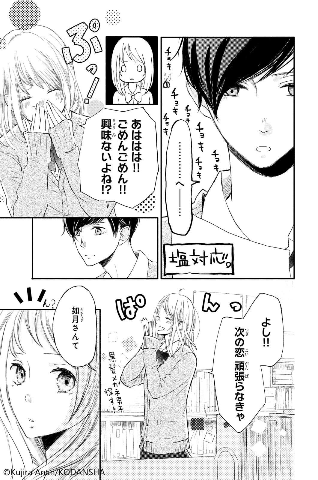 片思いごっこ3-2