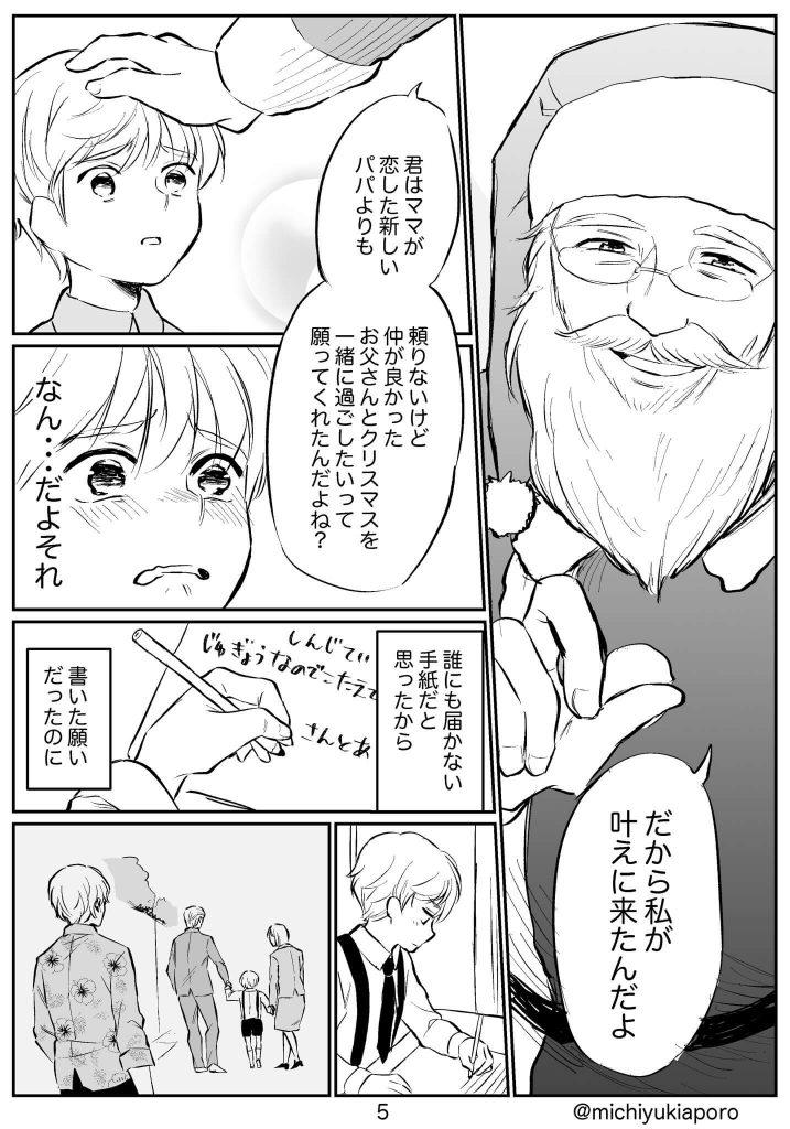 クリスマスの夜2-1