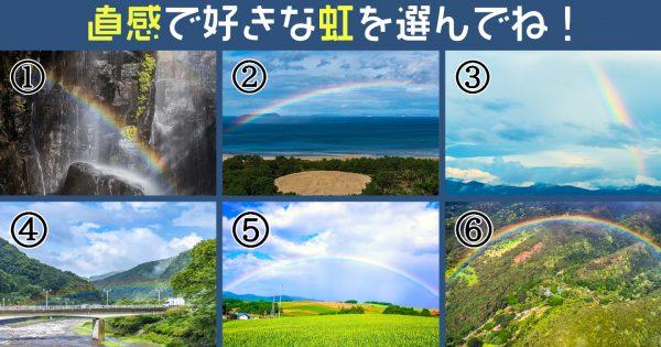 【心理テスト】虹が導きだす、今のあなたの「喜怒哀楽の割合」