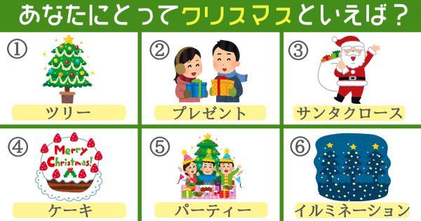 【心理テスト】質問:クリスマスと言えば?