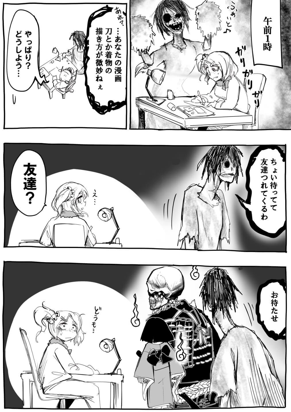 〆切り前夜の漫画家さん2-1