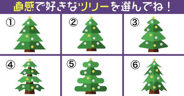 【心理テスト】直感でツリーを選ぶと、あなたの性格の「クール度」が判明します