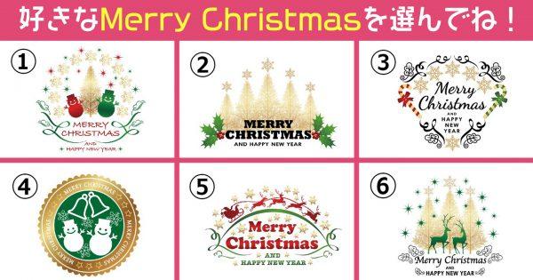 【心理テスト】好きな「Merry Christmas」でわかる、あなたの「恋愛性格」