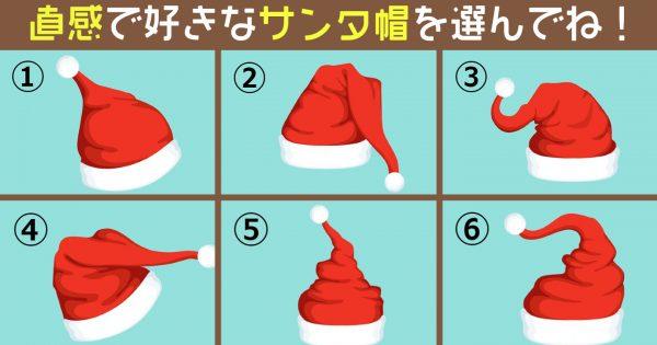 【心理テスト】直感でサンタ帽を選ぶとわかる!あなたの「心」は若い?