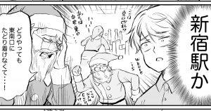 サンタ「大江戸線の新宿西口駅とかいう改札入っちゃって…」