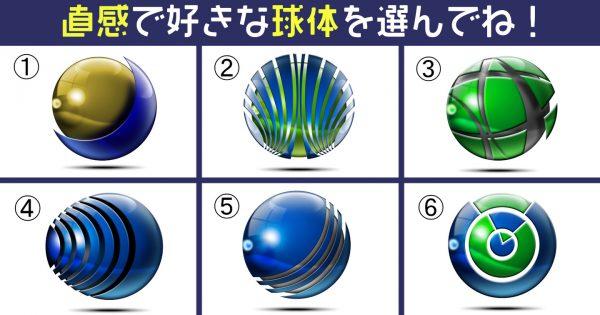 【心理テスト】惹かれた球体でわかる!あなたの性格の「コメンテーター適性度」