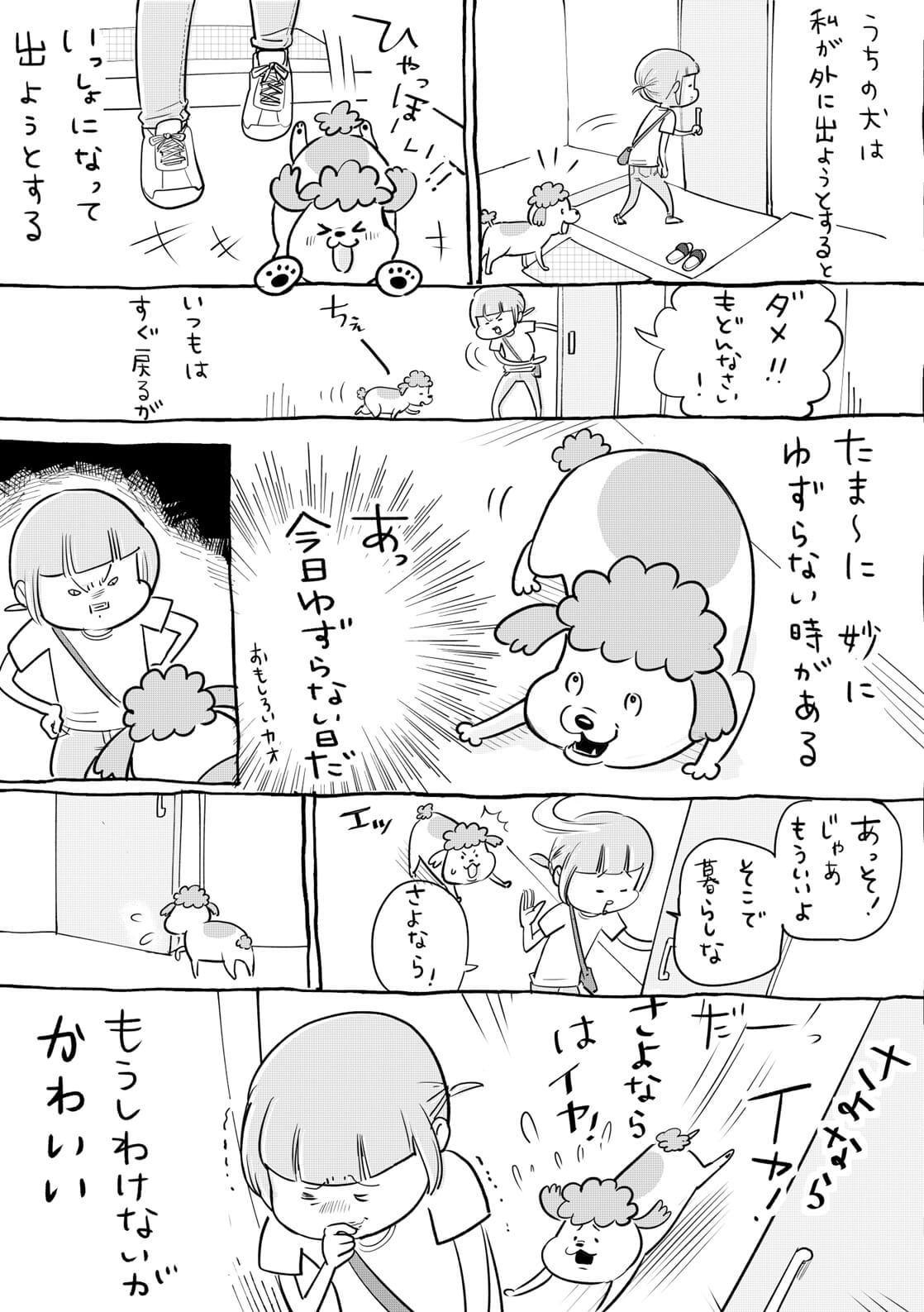 松本ひで吉2-1