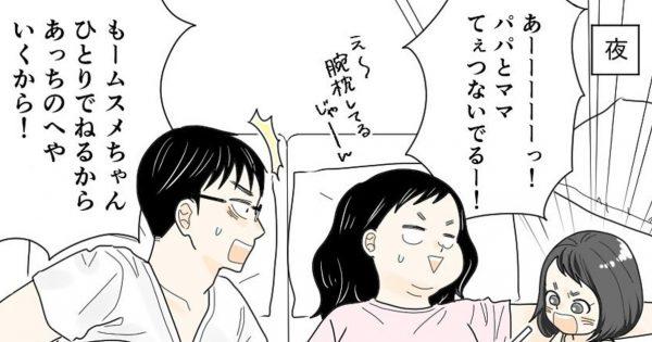 【ニヤニヤ】娘に甘い旦那さんが「コレだけはどうしても譲れなかった…」