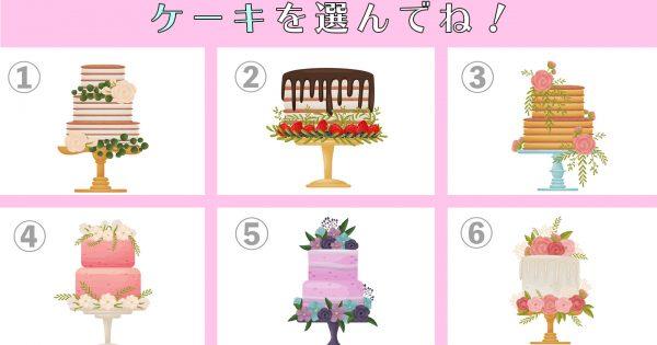 【心理テスト】あなたの性格は何%の「愛想」でできている?ケーキを選んでね