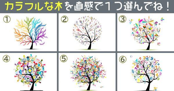 【心理テスト】カラフルな木から、あなたが思う「恋愛のメリット」を当てます