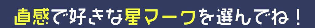 スター 四字熟語 性格  心理テスト