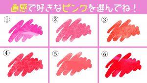 【心理テスト】どのピンクが好きかで、あなたの「恋愛観」がわかります
