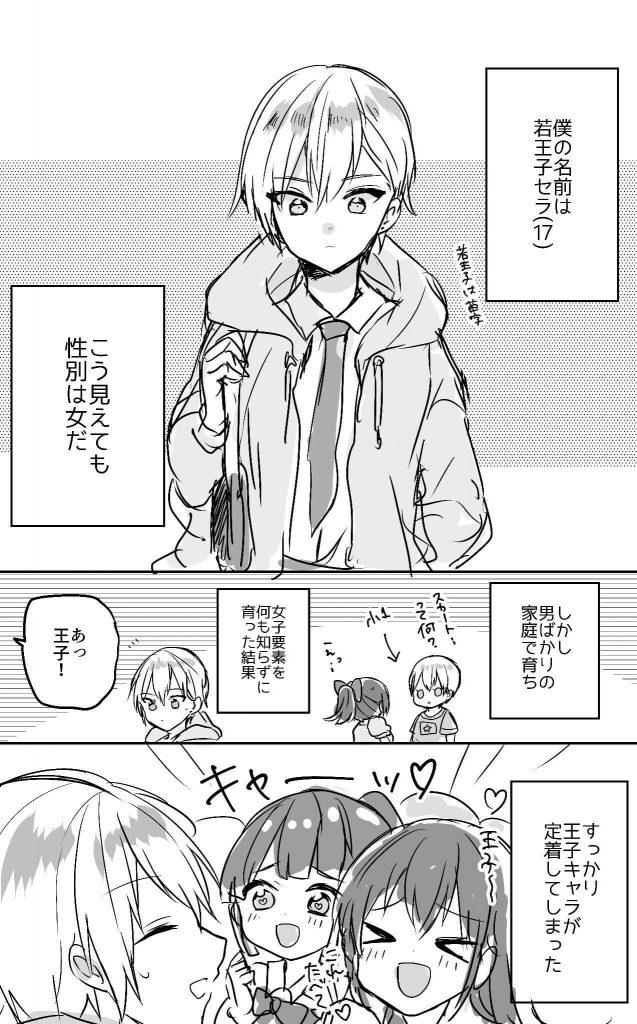 学園の王子01