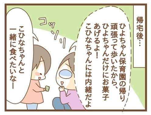 kazoku1 (11)
