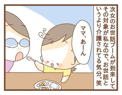 kazoku1 (24)