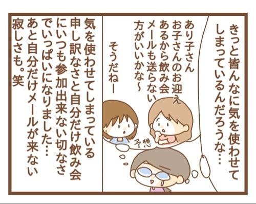 kazoku1 (35)