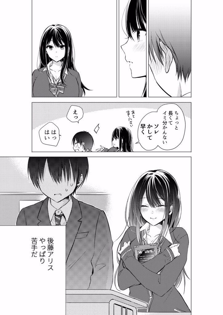 後藤さんは振り向かせたい!3(5)