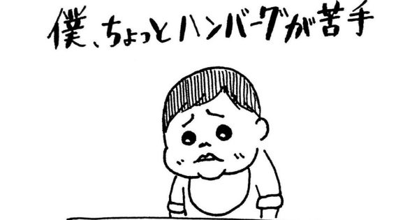 「ハンバーグが苦手な息子」の拒否反応の独創性がありすぎるwww