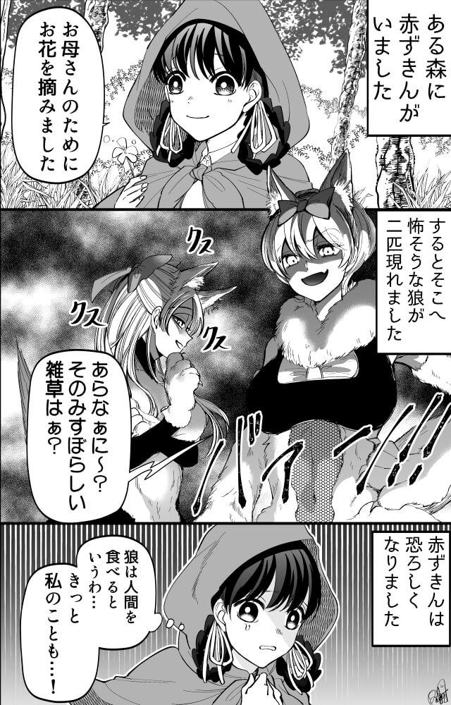 いびってこない義母と義姉01