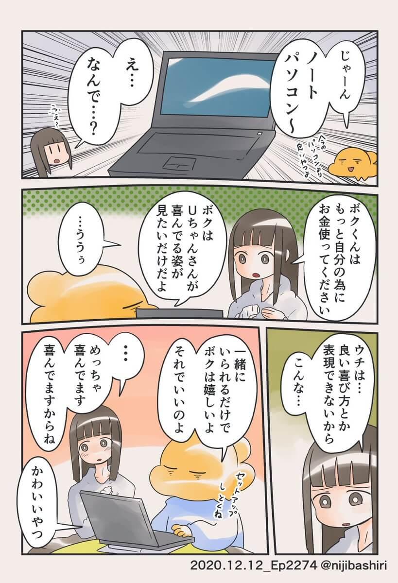 虹走03-2